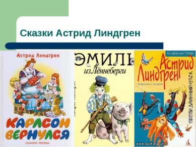 Сказки Астрид Линдгрен