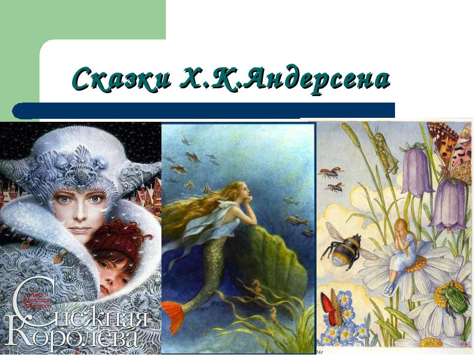 Сказки Х.К.Андерсена