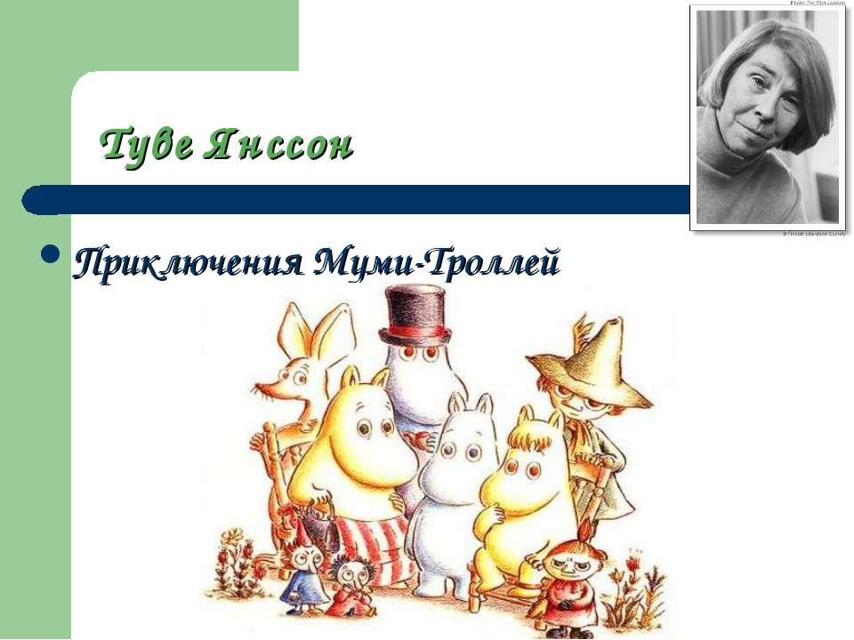Туве Янссон Приключения Муми-Троллей