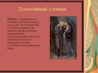 Понятийный словарь Кубизм - модернистское течение в изобразительном искусстве...