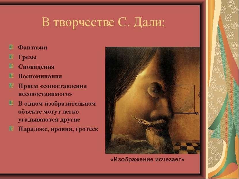 В творчестве С. Дали: Фантазии Грезы Сновидения Воспоминания Прием «сопоставл...