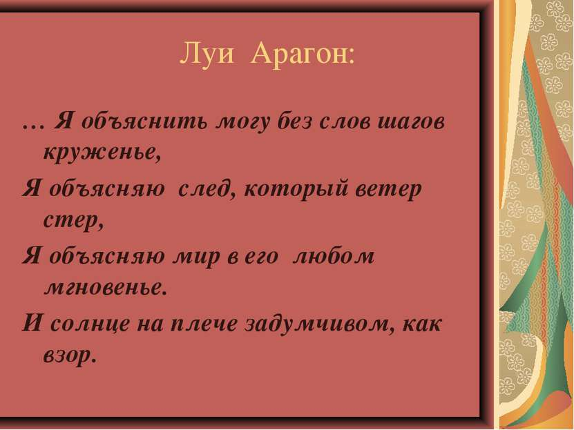 Луи Арагон: … Я объяснить могу без слов шагов круженье, Я объясняю след, кото...