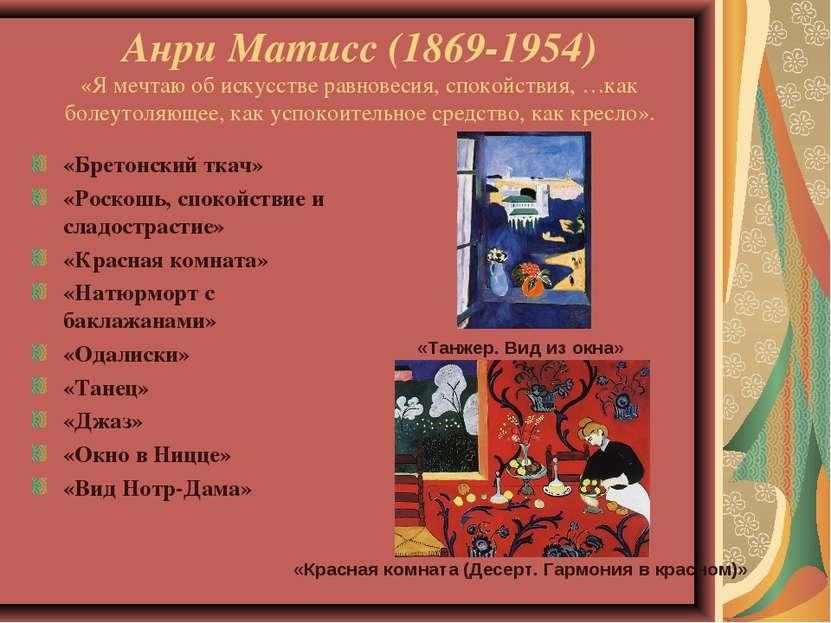 Анри Матисс (1869-1954) «Я мечтаю об искусстве равновесия, спокойствия, …как ...