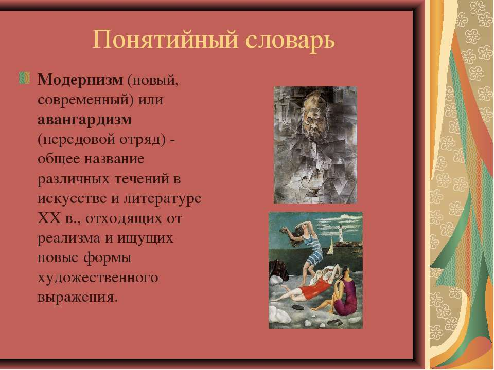 Понятийный словарь Модернизм (новый, современный) или авангардизм (передовой ...