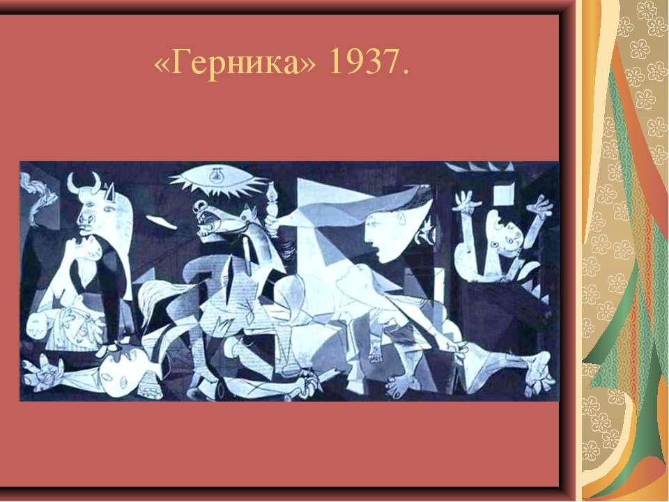 «Герника» 1937.