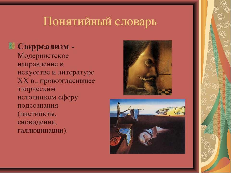 Понятийный словарь Сюрреализм - Модернистское направление в искусстве и литер...