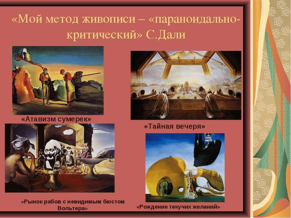 «Мой метод живописи – «параноидально-критический» С.Дали «Атавизм сумерек» «Р...
