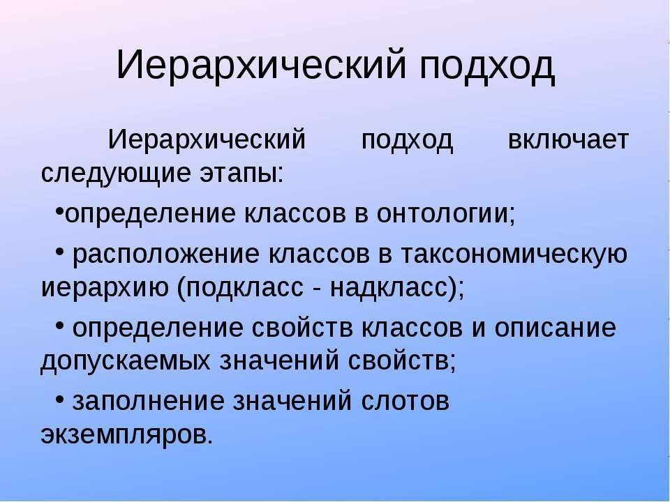 Иерархический подход Иерархический подход включает следующие этапы: определен...