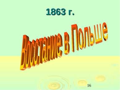 1863 г.