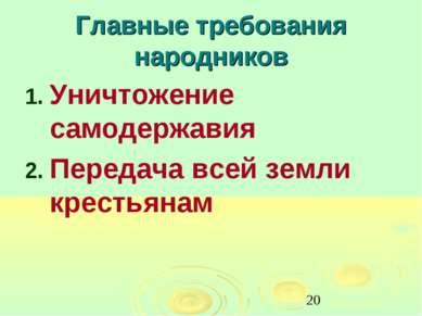 Главные требования народников Уничтожение самодержавия Передача всей земли кр...