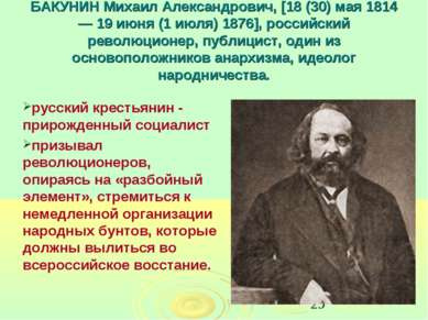 БАКУНИН Михаил Александрович, [18 (30) мая 1814 — 19 июня (1 июля) 1876], рос...