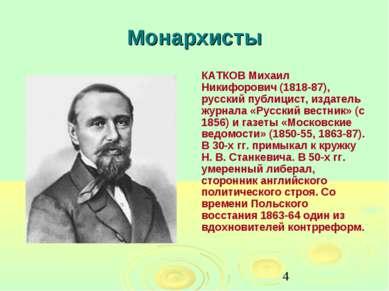 Монархисты КАТКОВ Михаил Никифорович (1818-87), русский публицист, издатель ж...