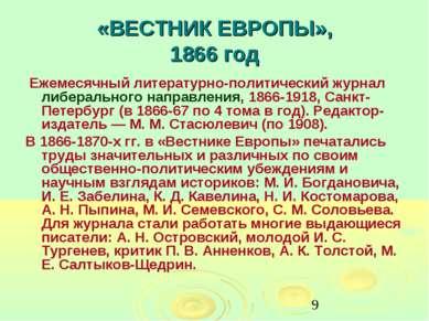 «ВЕСТНИК ЕВРОПЫ», 1866 год Ежемесячный литературно-политический журнал либера...