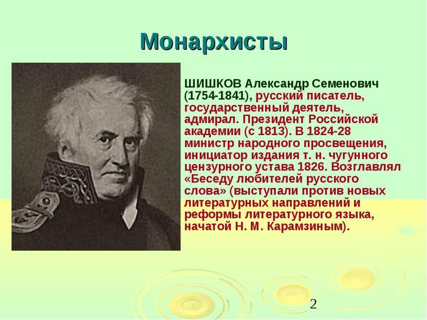 Монархисты ШИШКОВ Александр Семенович (1754-1841), русский писатель, государс...