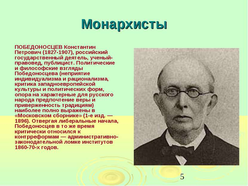 Монархисты ПОБЕДОНОСЦЕВ Константин Петрович (1827-1907), российский государст...