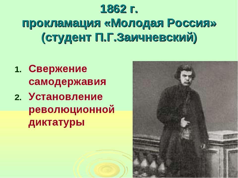 1862 г. прокламация «Молодая Россия» (студент П.Г.Заичневский) Свержение само...