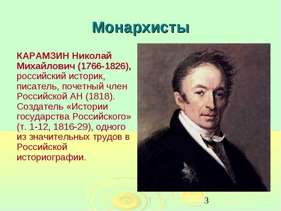 Монархисты КАРАМЗИН Николай Михайлович (1766-1826), российский историк, писат...