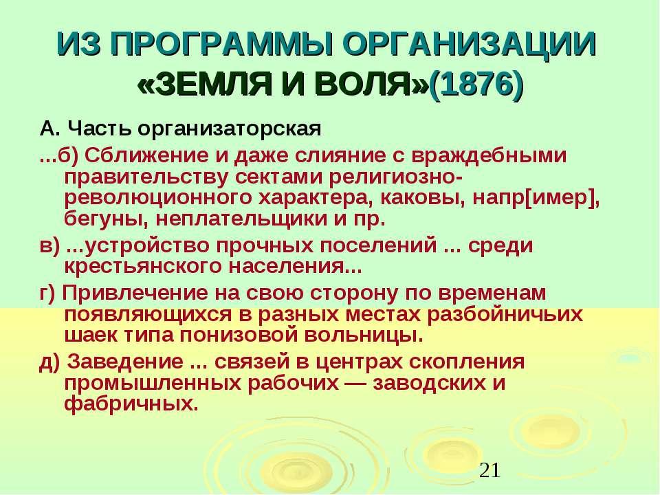 ИЗ ПРОГРАММЫ ОРГАНИЗАЦИИ «ЗЕМЛЯ И ВОЛЯ» (1876) А. Часть организаторская ...б)...