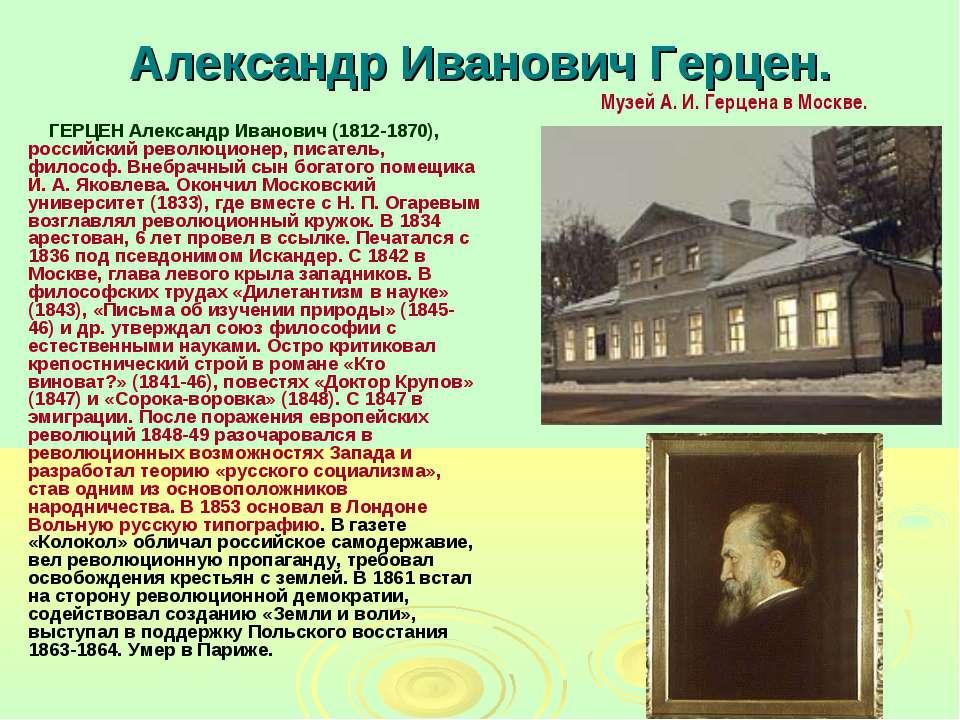 Александр Иванович Герцен. ГЕРЦЕН Александр Иванович (1812-1870), российский ...