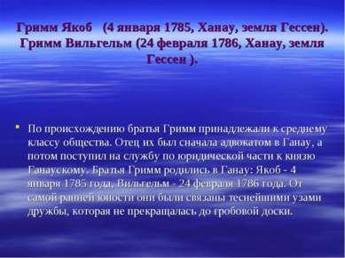 Гримм Якоб (4 января 1785, Ханау, земля Гессен). Гримм Вильгельм (24 февраля ...