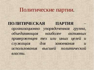 Политические партии. ПОЛИТИЧЕСКАЯ ПАРТИЯ – организационно упорядоченная групп...