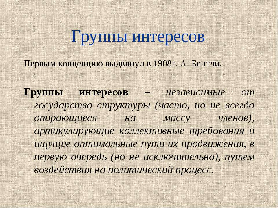 Группы интересов Первым концепцию выдвинул в 1908г. А. Бентли. Группы интерес...