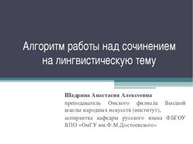 Алгоритм работы над сочинением на лингвистическую тему Шадрина Анастасия Алек...