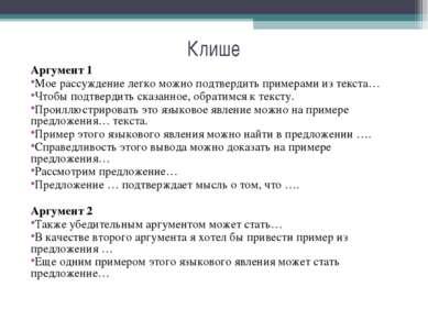 Клише Аргумент 1 Мое рассуждение легко можно подтвердить примерами из текста…...