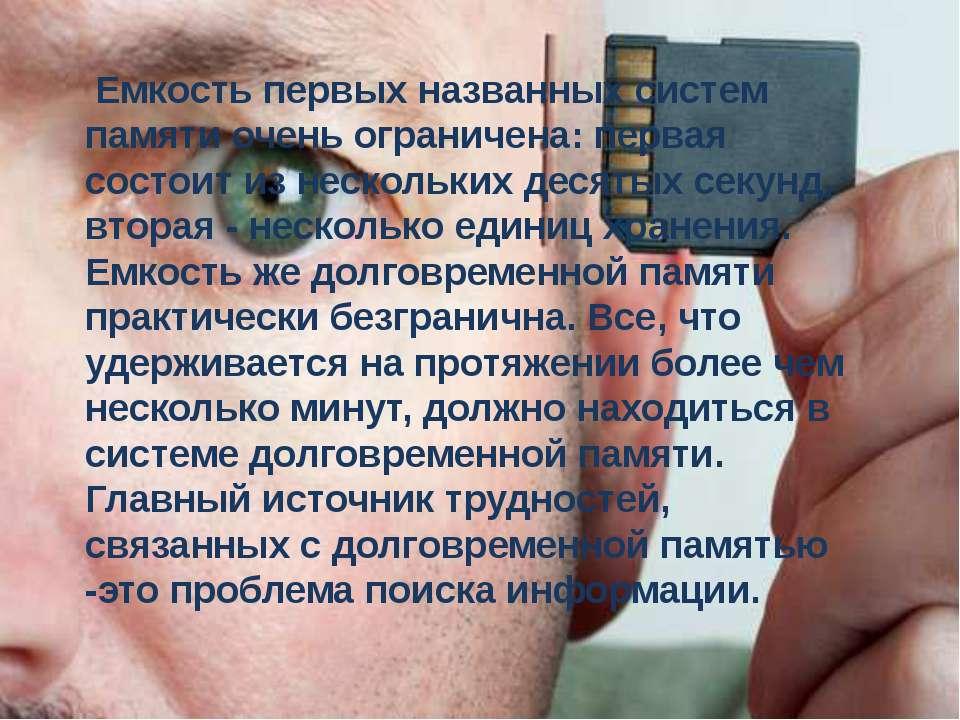 Емкость первых названных систем памяти очень ограничена: первая состоит из не...