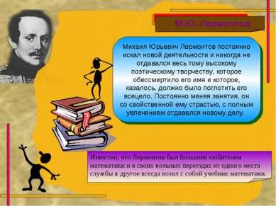 Михаил Юрьевич Лермонтов постоянно искал новой деятельности и никогда не отда...