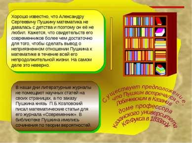 В наши дни литературные журналы не помещают научных статей на своих страницах...