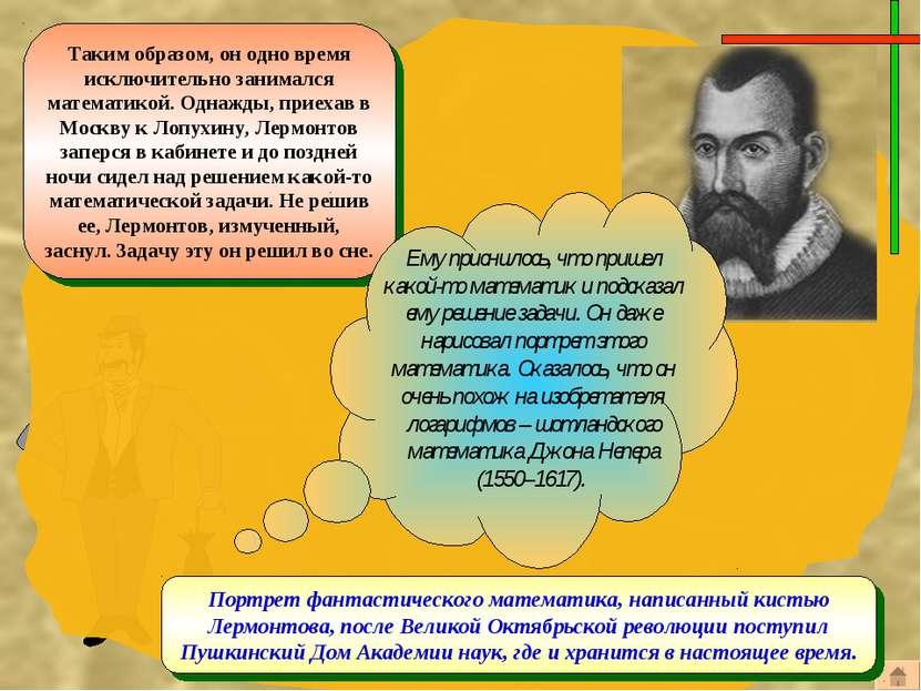 Портрет фантастического математика, написанный кистью Лермонтова, после Велик...