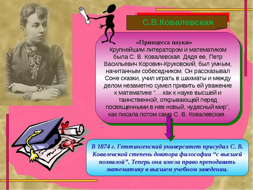 «Принцесса науки» Крупнейшим литератором и математиком была С. В. Ковалевская...