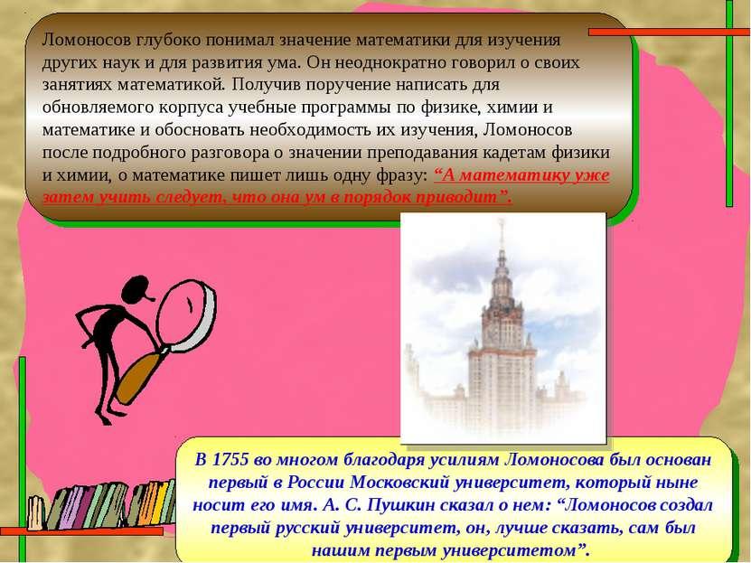 Ломоносов глубоко понимал значение математики для изучения других наук и для ...