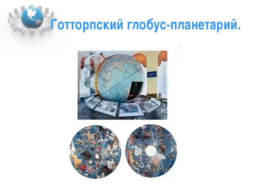 Готторпский глобус-планетарий.