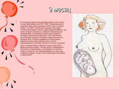 9 месяц В последние надели перед родами ребенок растет мало, его вес увеличив...