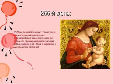 266-й день: Ребёнок появляется на свет. Удивительно, как всего за девять меся...