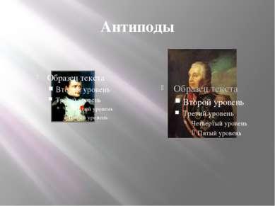 Антиподы