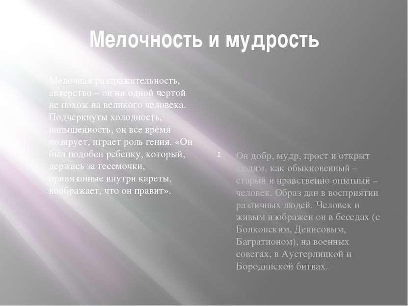 Мелочность и мудрость Мелочная раздражительность, актерство – он ни одной чер...
