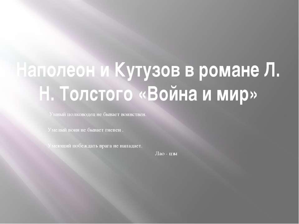 Наполеон и Кутузов в романе Л. Н. Толстого «Война и мир» Умный полководец не ...