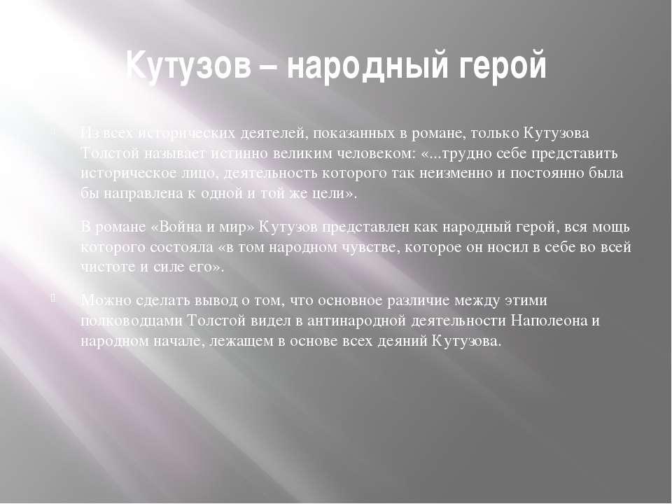 Кутузов – народный герой Из всех исторических деятелей, показанных в романе, ...