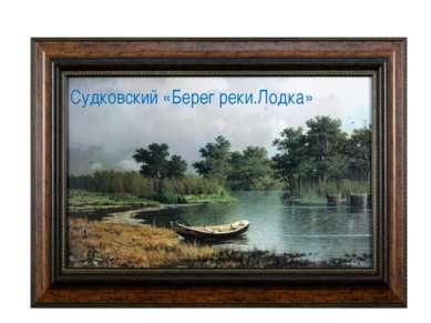 Судковский «Берег реки.Лодка»