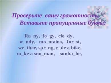 Проверьте вашу грамотность. Вставьте пропущенные буквы: Ra_ny, fo_gy, clo_dy,...