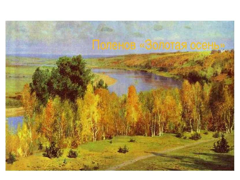 Поленов «Золотая осень»