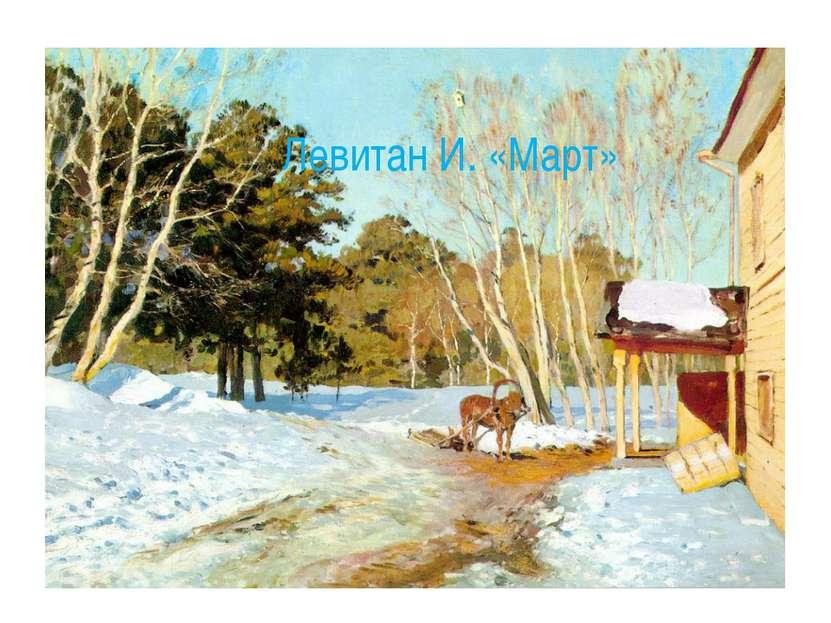 Левитан И. «Март»