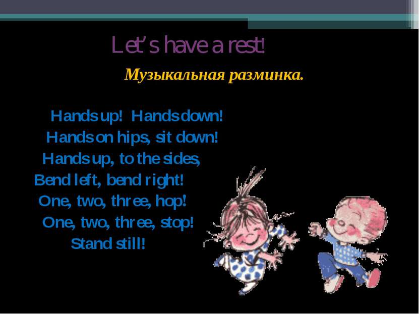 Let's have a rest! Музыкальная разминка. Hands up! Hands down! Hands on hips,...
