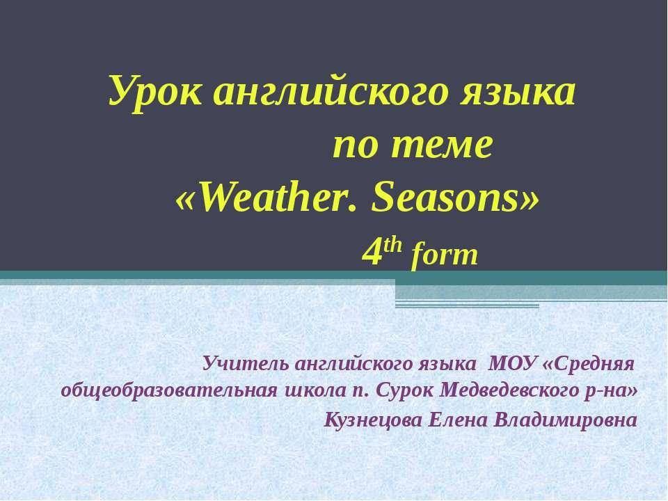 Урок английского языка по теме «Weather. Seasons» 4th form Учитель английског...