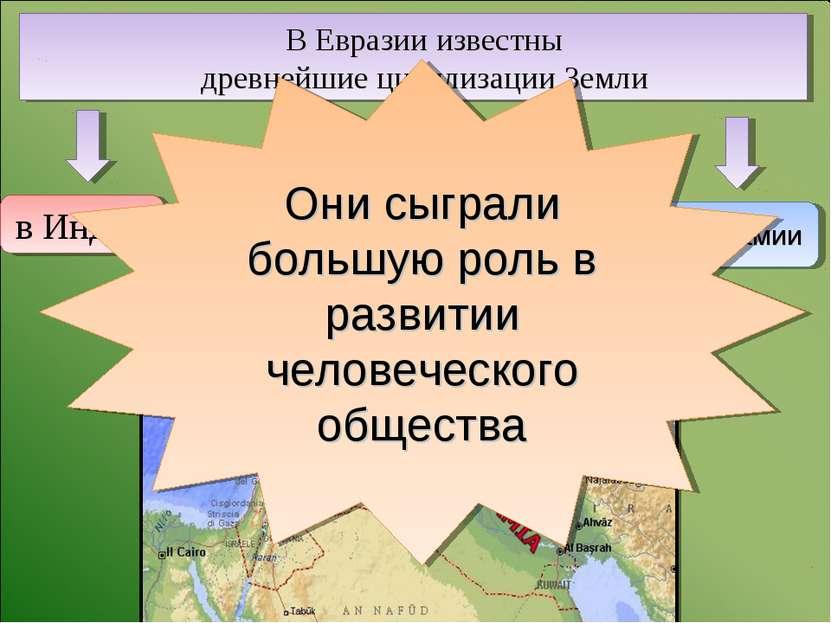 В Евразии известны древнейшие цивилизации Земли в Индии на побережье Средизем...