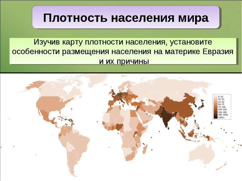 Плотность населения мира Изучив карту плотности населения, установите особенн...
