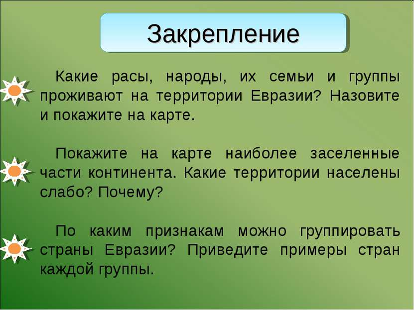 Какие расы, народы, их семьи и группы проживают на территории Евразии? Назови...